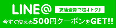 LINEの友達登録で超オトク♪今すぐ使える500円クーポンをGET!!