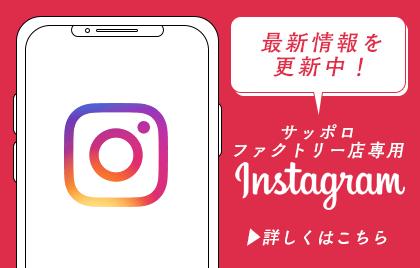 サッポロファクトリー店Instagram