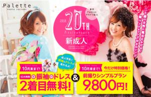 【成人スペシャルキャンペーン】小樽店期間限定9800円!(9/20〜10/30まで)
