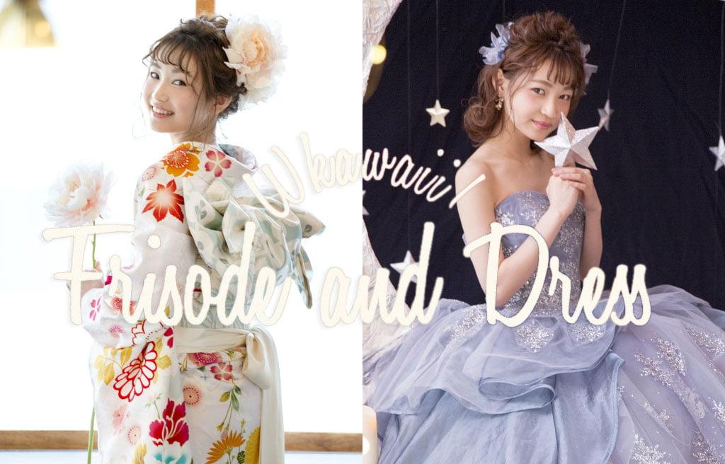 【オススメ】東京Fashionサキドリ成人 | ぱれっとの成人前撮りは振袖と一緒にドレスも着れるよ!