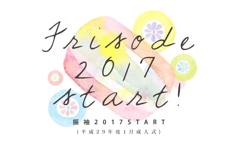 振袖2017START(平成29年度1月成人式)