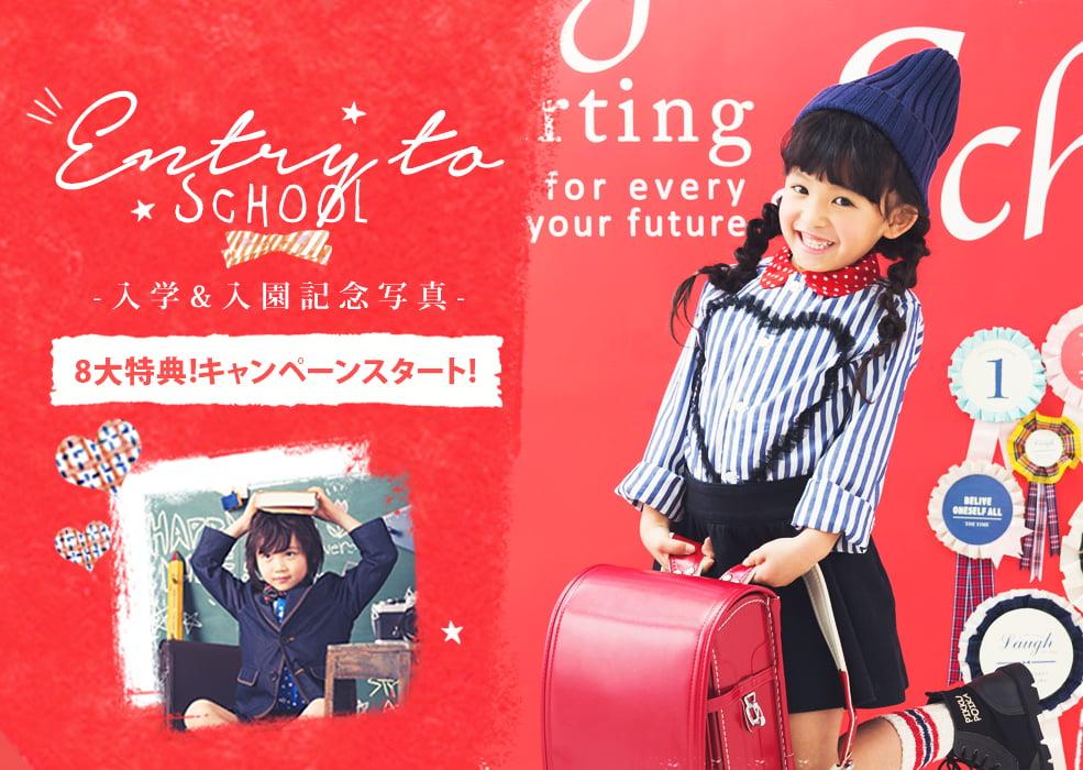 8大特典付きの入学・入園記念写真のキャンペーンスタート