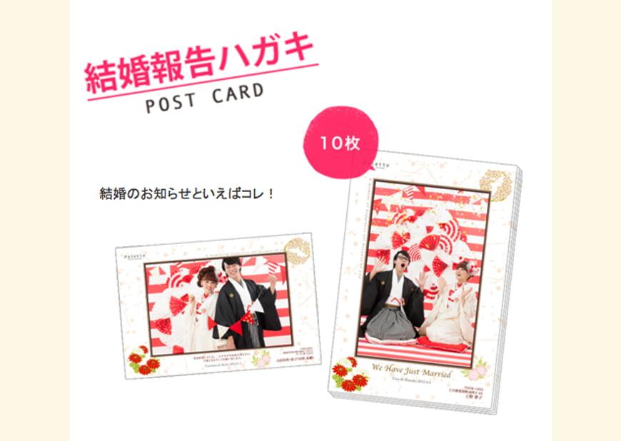 結婚の報告と言えば結婚報告ポストカード