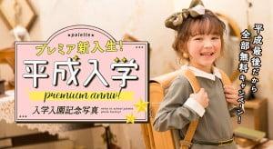 【旭川店】平成最後の新入生!3月末までのキャンペーン☆