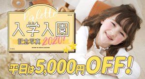 【2020年春】札幌で入学写真を撮るなら大人気の「写真工房ぱれっと」へ!