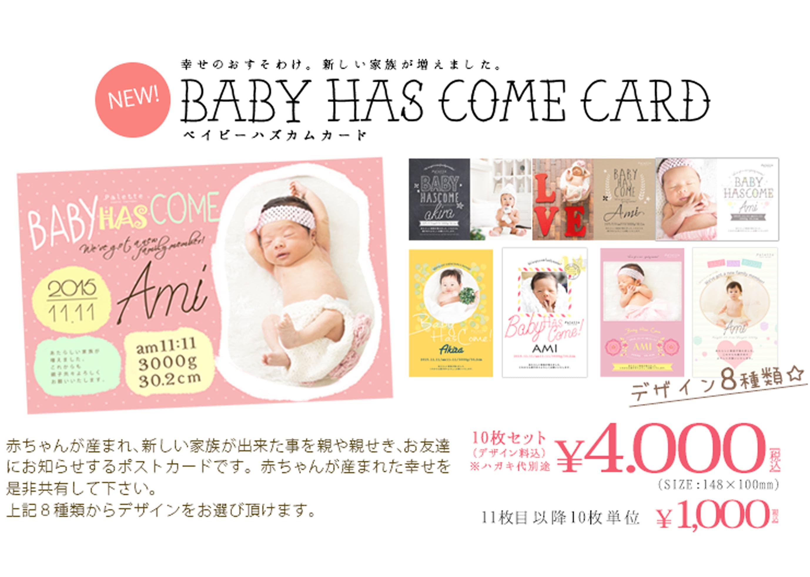 赤ちゃんが産まれたことをお知らせするポストカードです
