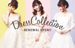 【BRIDAL】旭川店のドレスコレクション♡