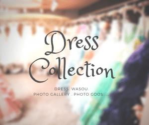 【ラインナップ一新!】ドレス選びが楽しくなっちゃう!ぱれっと自慢の「衣装コレクションページ」の使い方&小技集【帯広店】