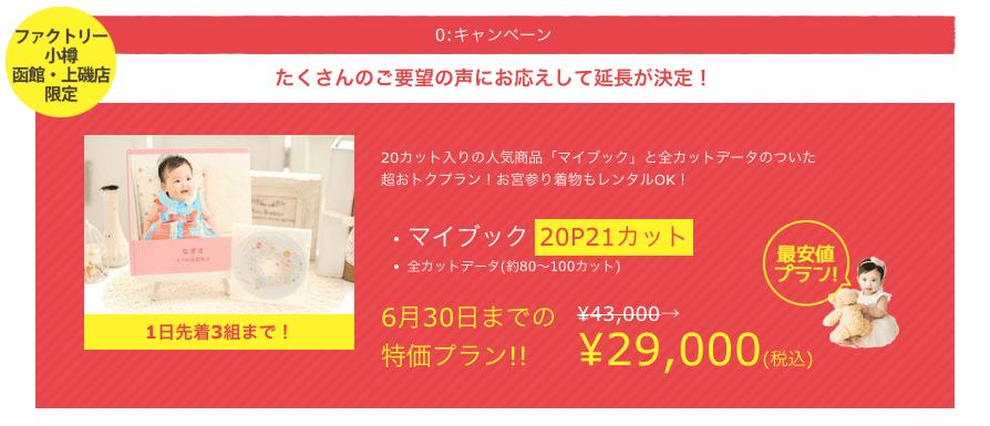 スクリーンショット 2018-06-19 11.18.06