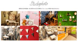 ぱれっと旭川豊岡店のスタジオ写真