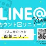 line-はこ