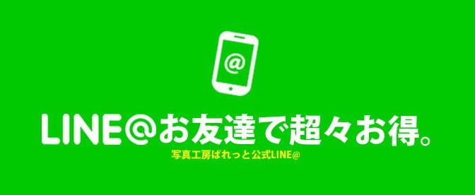 LINE登録で500円クーポン