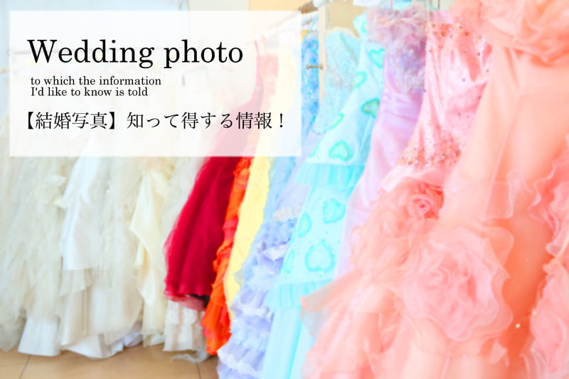 weddingphototokusurujyouhou