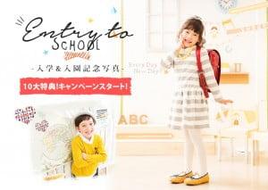 入学写真のキャンペーン