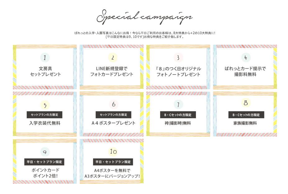 入園・入学記念写真キャンペーンの特典内容