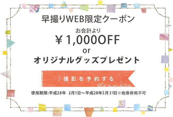入園・入学WEBクーポン