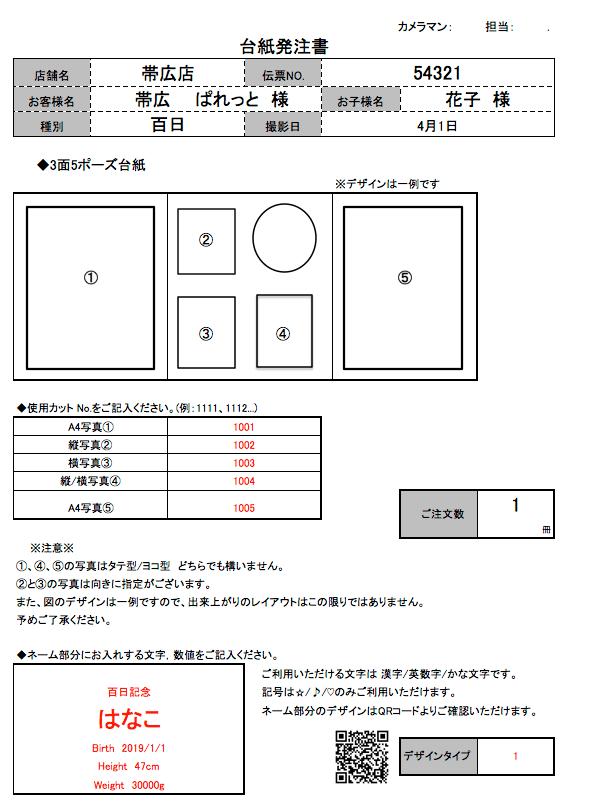 3面台紙発注表記入例