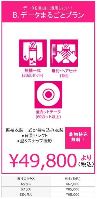 スクリーンショット(2016-04-27 18.08.17)