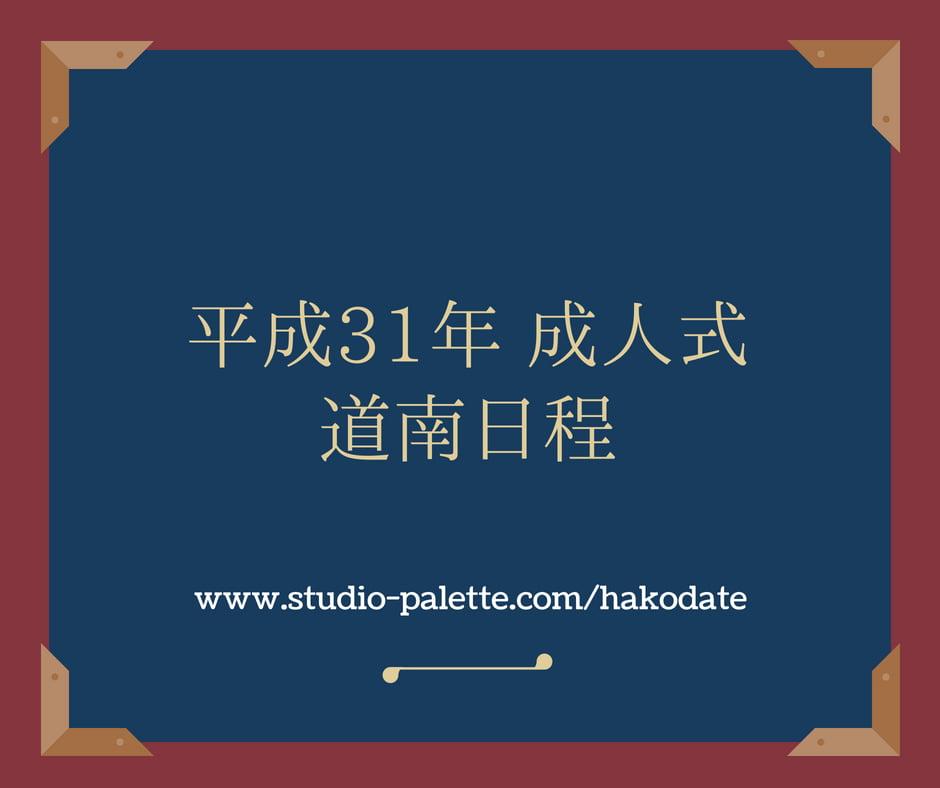 函館平成31年成人式っていつ?