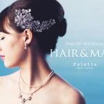 結婚写真のヘアメイク