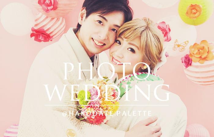 hakodate photowedding