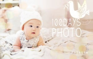 写真工房ぱれっとの白いニット帽をかぶった赤ちゃんのデザイン入り百日写真
