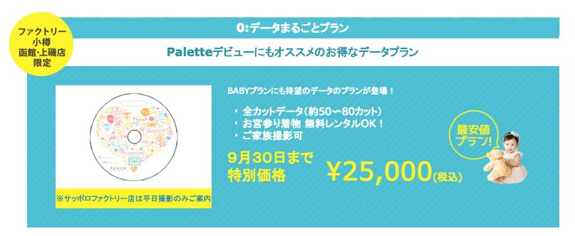 201809ベビーキャンペーン函館店