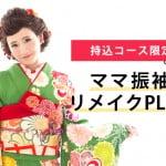 【持込コース限定】ママ振袖リメイクPLAN