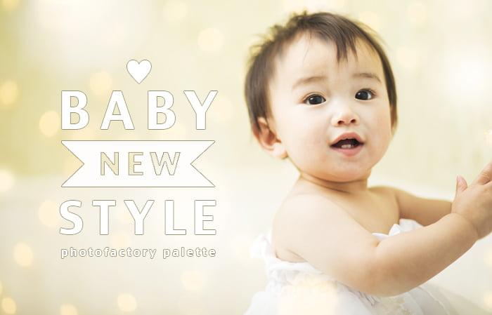 babynewstyle