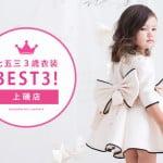 七五三衣装BEST3