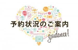 【NEWS】2月近日中のご予約空き状況【札幌西店】