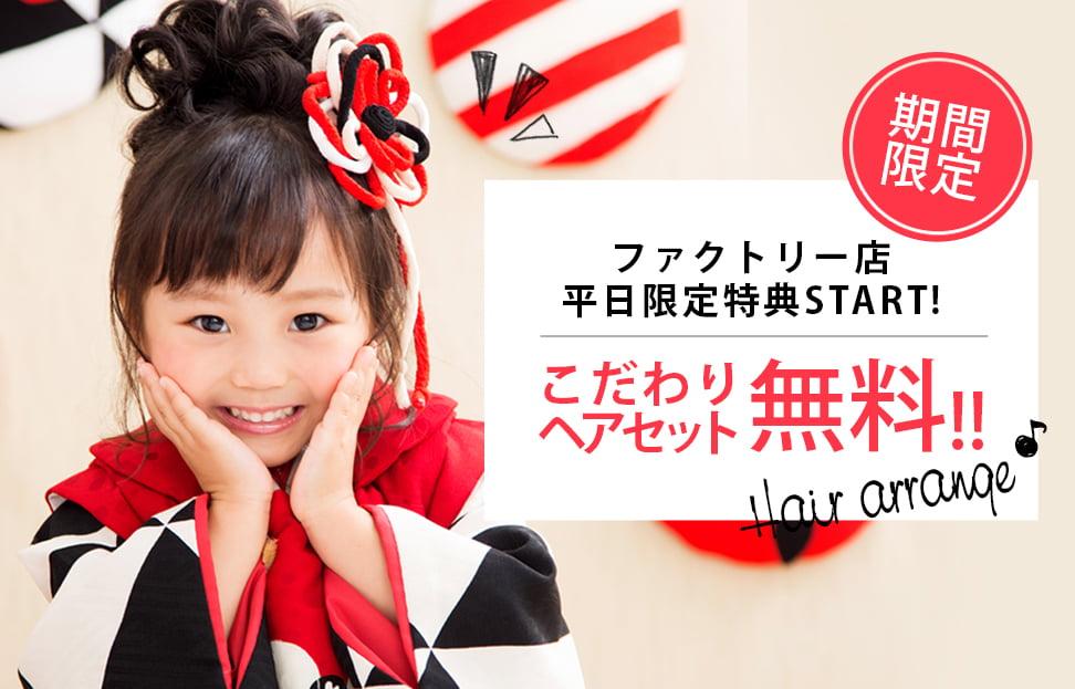 七五三 サッポロファクトリー店平日限定特典START!こだわりヘアセット無料特典
