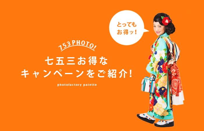 札幌七五三キャンペーン