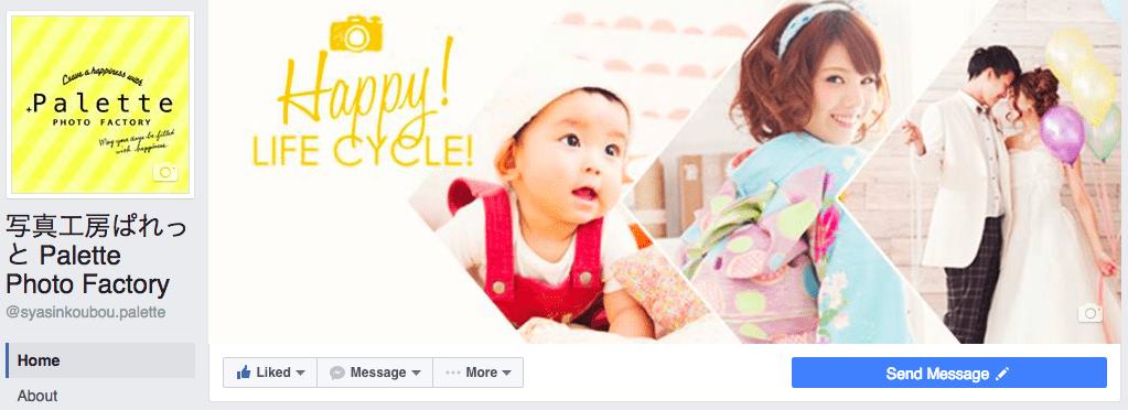 Paletteフェイスブック