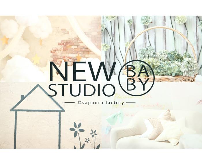 newスタジオ