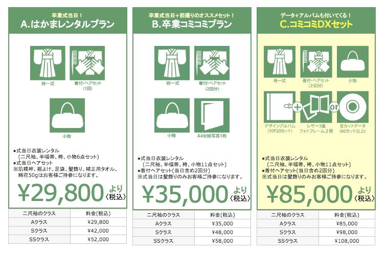 卒業プラン 札幌市 スタジオ撮影 可愛い袴