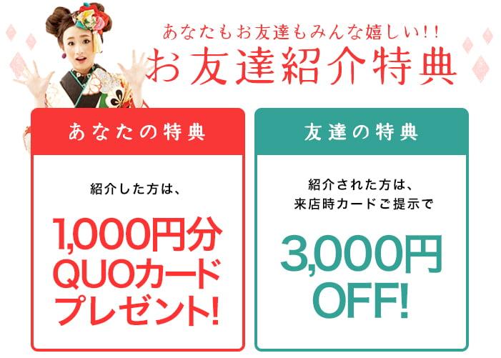 お友達紹介vキャンペーン