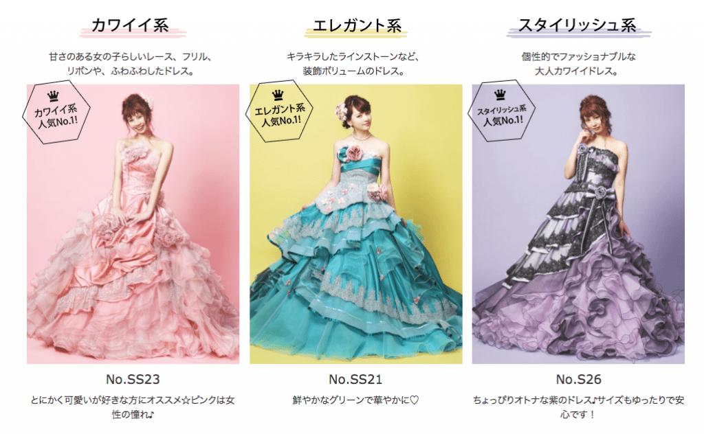 旭川店カラードレスコレクション