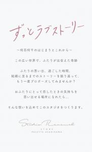 ぱれっと旭川店のウエディングコンセプトずっとラブストーリー