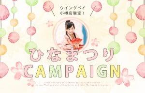 【ウイングベイ小樽店限定】ひなまつりキャンペーンのお知らせ