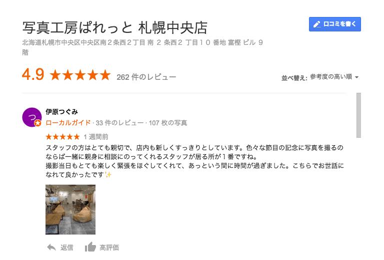写真工房ぱれっと札幌中央店の口コミ