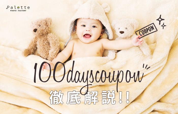 100dayscoupon