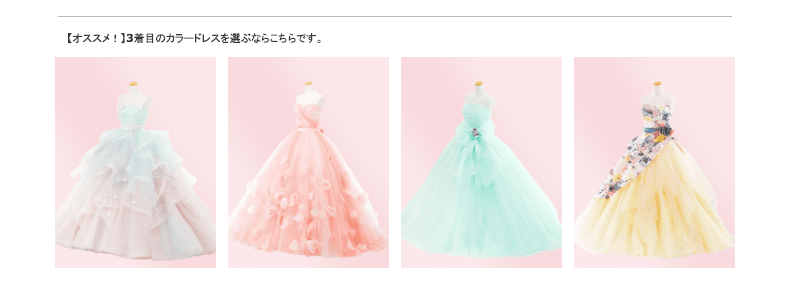 サッポロファクトリー店 洋装和装リコメンド