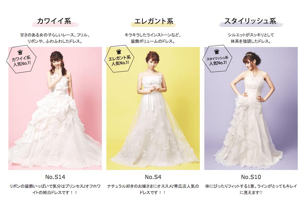 帯広白ドレススタイリング