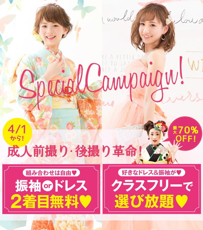 H29.4-campaign