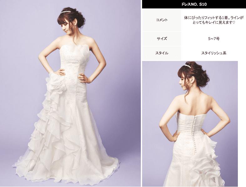 白ドレス帯広スタイリッシュ