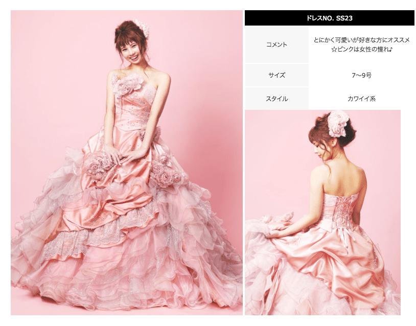 旭川店カワイイカラードレス