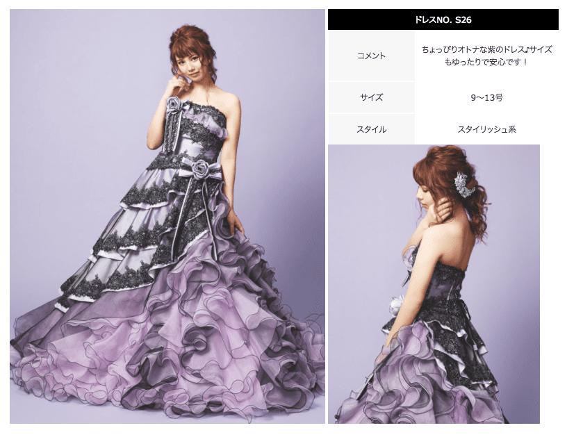 旭川店スタイリッシュカラードレス