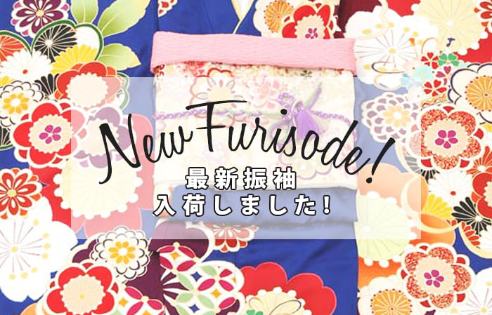 new furisode03