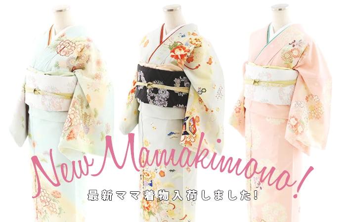 newmamakimono